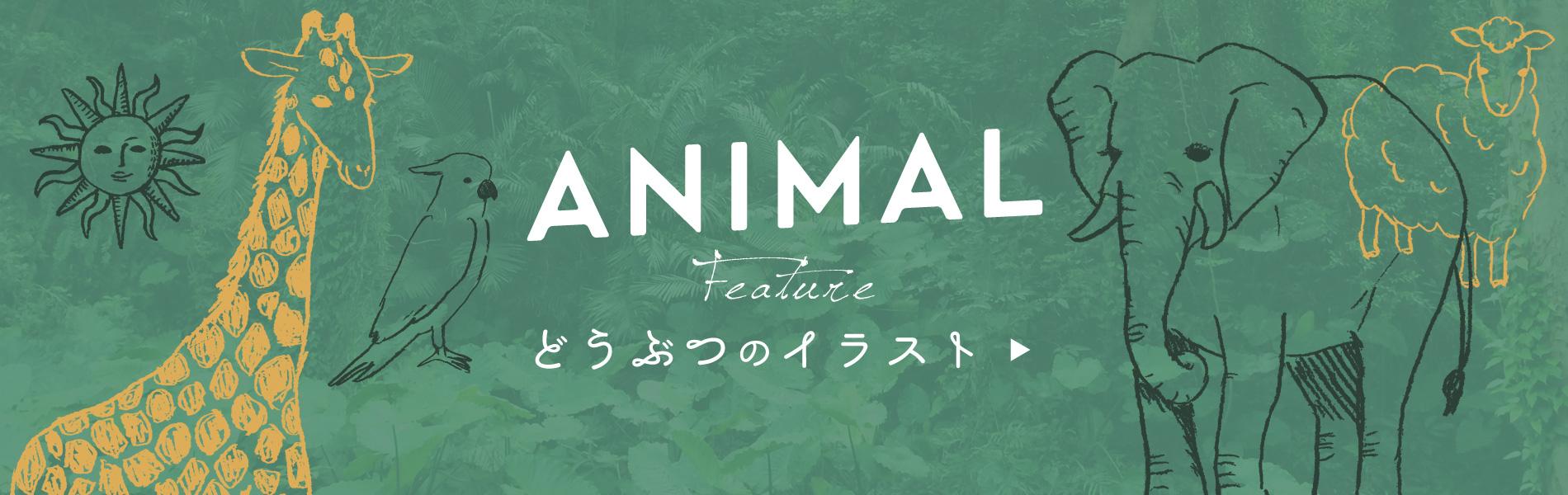 動物のイラストフリー素材